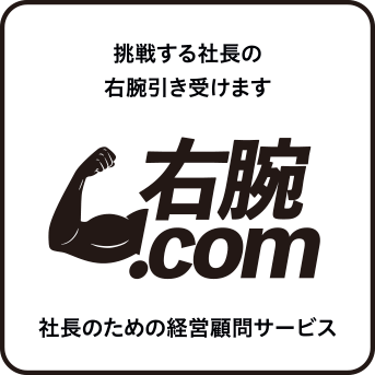右腕.com