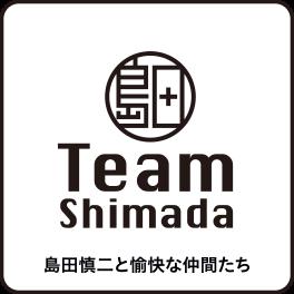 チーム島田