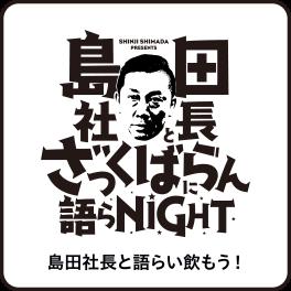 島田社長とざっくばらんに語らNIGHT