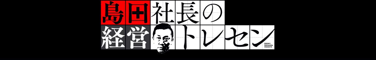 島田社長の経営トレセン